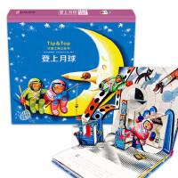 登上月球 交通工具立体书 儿童3D立体翻翻书太空大冒险绘本 图画书情景认知科普翻翻书 儿童3-6周岁幼儿园书籍揭秘月球