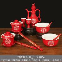 婚庆敬茶杯陶瓷喜碗喜杯喜筷套装礼盒结婚礼物对碗筷婚礼用品大