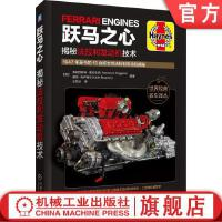 �S�R之心 揭秘法拉利�l��C技�g 弗朗西斯科 雷吉��尼 V6 V8 V12自然吸��u�增�核�平�χ靡�格��倒こ��新�v史