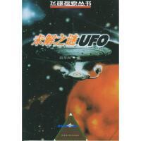 未解之谜UFO 飞碟探索丛书 启东尚