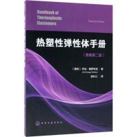 热塑性弹性体手册(原著第2版) 化学工业出版社