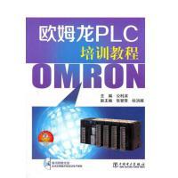 欧姆龙PLC培训教程(附光盘) 正版 公利滨 9787512328297