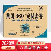 2019秋黄冈360定制密卷八年级英语上册(RJ) 8年级英语试卷 360试卷黄冈试卷