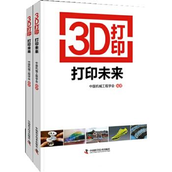 3D打印  打印未来 中国机械工程学会 中国科学技术出版社 正版书籍,请注意售价高于定价,有问联系随时联系客服,欢迎咨询。