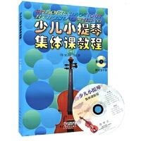 少儿小提琴集体课教程1(附VCD光盘三张)