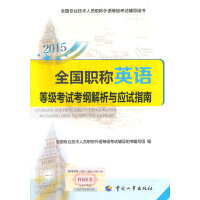 2015年全国职称英语等级考试考纲解析与应试指南