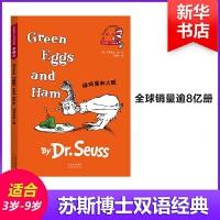 绿鸡蛋和火腿 (美)苏斯博士(Dr.Seuss) 著;王晓颖 译