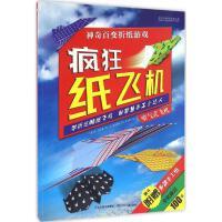 疯狂纸飞机喷气式飞机 (英)乔・富尔曼 著;(日)森岛时子 绘;曹文浩 译