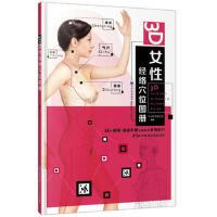 3D女性经络穴位图册 老中医养生堂 9787533550318