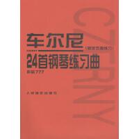 正版 车尔尼24首钢琴练习曲 固定五指练习(作品777)车尔尼 人民音乐出版社