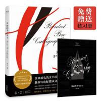 美丽的手写英文 果麦文化 出品;雨泣 天津人民出版社