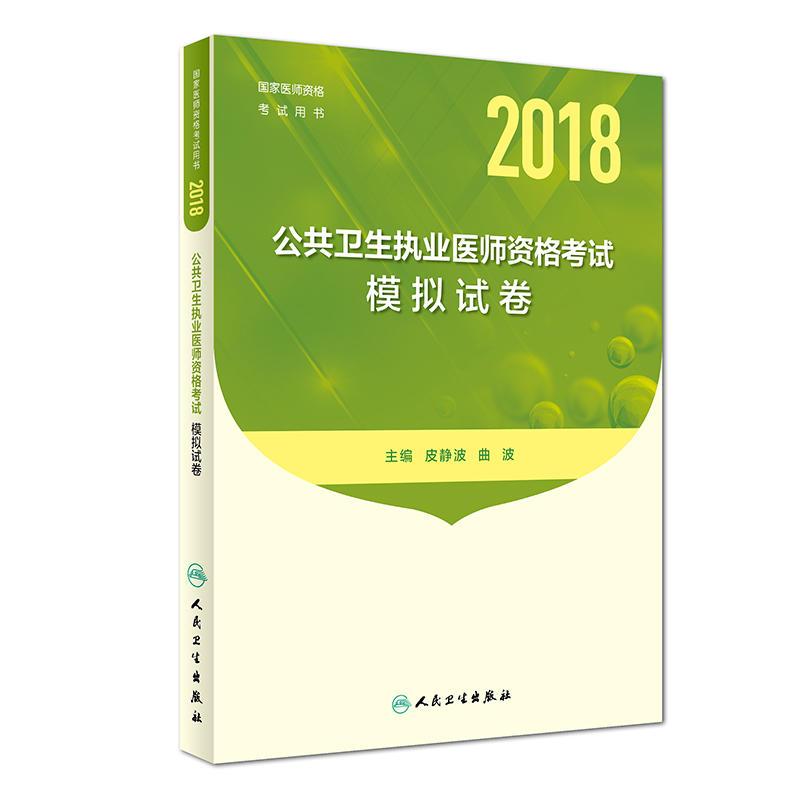 【旧书二手书8成新】2018公共卫生执业医师资格考试模拟试卷 皮静波 人民卫生出版社 978711 旧书,6-9成新,无光盘,笔记或多或少,不影响使用。辉煌正版二手书。