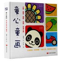 童心童画(套书) 9787517121831 中国言实出版社 谧画