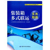 集装箱多式联运实务指南――物流行业岗位实务指南丛书