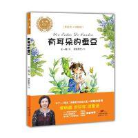 王一梅乡土乡韵童话:有耳朵的蚕豆
