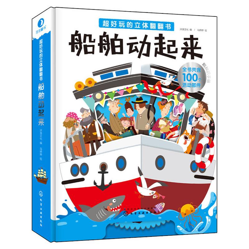超好玩的立体翻翻书. 船舶动起来 12大主体全景页、50余种船舶、100个动态部件、120余个趣味知识点。展现船舶百科知识,揭秘船舶内部结构,探索船舶运转秘密