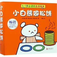 小白熊做松饼 北京联合出版公司