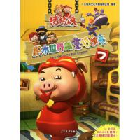 猪猪侠.积木世界的童话故事7 广东咏声文化传播有限公司