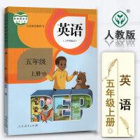小学课本PEP 五年级上册英语书 英语(三年级起点)五年级上册人教版5年级英语上册课本教材教科书三3年级起点人教版