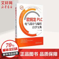 欧姆龙PLC电气设计与编程自学宝典(双色版) 中国电力出版社