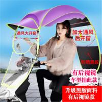 电动车雨棚 遮阳伞 雨衣 晒伞 电瓶车雨伞 加宽加大踏板摩托车挡雨棚遮雨蓬罩折叠风罩