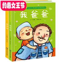 2册精装版我爸爸我妈妈绘本 儿童 3-6周岁幼儿绘本0-3岁情商启蒙我爱我家情感管理与性格培养故事书非注音版幼儿园启发