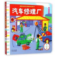 汽车修理厂/英国宝宝双语探索玩具书 (英)麦克米伦出版公司