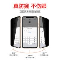 包邮支持礼品卡 机乐堂 苹果x 防窥 iphonex 钢化膜 iphone xr 防窥膜 xs 全屏 覆盖 iphon