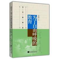 为了自由呼吸的教育 李希贵 当代教育家丛书 9787040172201 高等教育出版社