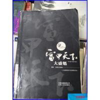 【旧书二手书8新正版】!现货!富甲天下:大盛魁/
