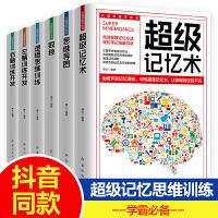 【现货速发】大脑使用书6册记忆力训练书 数学智力开发 思维导图全脑开发益智游戏大脑思维书籍 逻辑思维训练儿童图书左右脑左脑右脑开发书套装