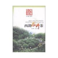 【新书店正版】西湖龙井茶(西湖全书),,杭州出版社9787806337233
