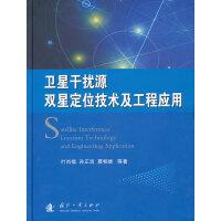 卫星干扰源双星定位技术及工程应用