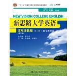 新思路大学英语读写译教程第三册(第二版)(数字教材版)