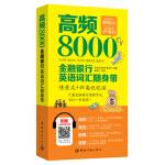 高频8000金融银行英语词汇随身带 刘志芳,修文乔,戴卫平 9787515910239