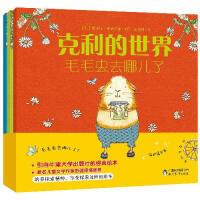 全3册 克利的世界 毛毛虫去哪儿了 保护蒲公英 环保自行车 3-6岁儿童绘本故事书 宝宝早教幼儿启蒙读物 儿童畅销图画