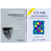 人脸识别原理及算法――动态人脸识别系统研究+天生不同 人格类型识别和潜能开发人格测试 全球销250000册MBTI人格