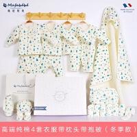 新生儿礼盒纯棉婴儿衣服套装四季春夏满月刚初生宝宝用品物 B款云杉森林(蓝绿)系列 冬季20件套