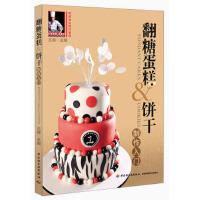 翻糖蛋糕&饼干制作入门 王森 9787501993505睿智启图书