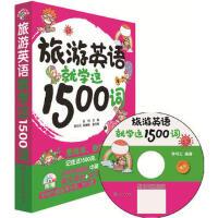 旅游英语就学这1500词 英语单词学习书籍 英语单词 旅游英语口语书籍