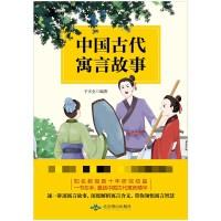 中国古代寓言故事 北京燕山出版社