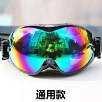 滑雪镜双层防雾儿童眼镜男女款近视登山护目镜户外