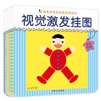 视觉激发挂图(全8册)新生儿黑白卡彩色图卡0-6个月-12-2-3岁初生婴儿早教益智力开发训练卡片幼儿童启蒙认知真果果