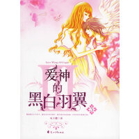 【旧书二手书8成新】爱神的黑白羽翼3 风千樱 花山文艺出版社 9787806738801
