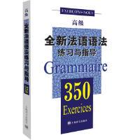 【旧书二手书8成新】全新法语语法350练习与指导高级全新法语语法350练习与指导 巴黎索邦大学教辅