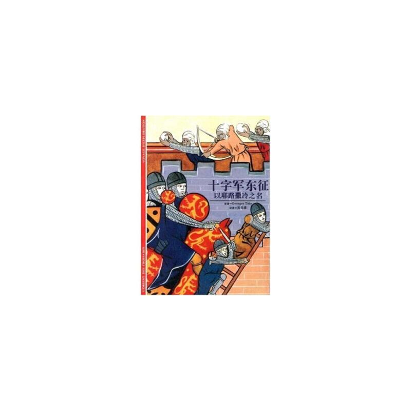 发现之旅30 十字军东征:以耶路撒冷之名 Georges Tate,吴岳添 上海世纪出版集团 正版书籍请注意书籍售价高于定价,有问题联系客服欢迎咨询。