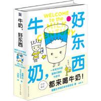 牛奶,好东西 [日] 寄藤文平,日本牛奶协会,刘晓静 北方文艺出版社