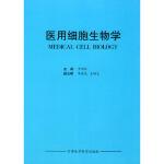 【新书店正版】医用细胞生物学,罗深秋,军事医科出版社9787801210838