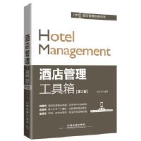 【二手旧书9成新】酒店管理工具箱(第2版) 赵文明 9787113220051 中国铁道出版社