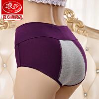 2条浪莎内裤女士生理裤棉质高腰月经期不易侧漏卫生姨妈三角短裤